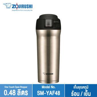 Zojirushi Mugs/ กระติกน้ำสูญญากาศเก็บความร้อน/เย็น 0.48 ลิตร รุ่น SM-YAF48 XA (สีสเตนเลส)