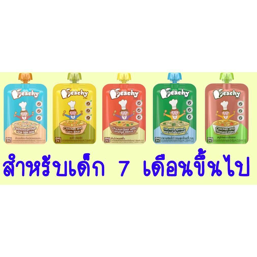 Peachy พีชชี่ อาหารเสริมสำหรับเด็ก 7 ผสมเนื้อสัตว์ มีให้เลือก 5 รสชาติ By Bkk2shop.