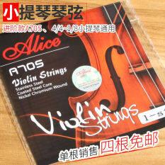 Alice dây đàn vi-ô-lông cây đàn, dây đàn A705, dây mạ crom sáng bất cứ cái gì liên quan