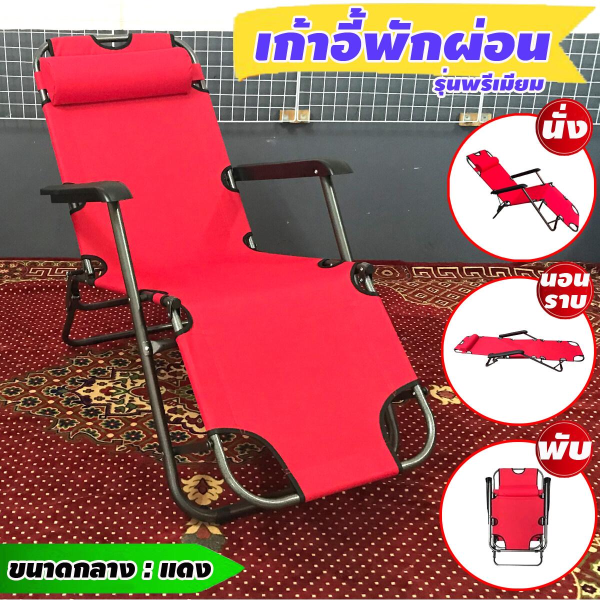 เก้าอี้พักผ่อน ขนาดกลาง ปรับเอนนอนได้ ปรับนอนราบได้ พับเก็บได้ เก้าอี้ปรับเป็นเตียงสนาม เก้าอี้ปรับระดับ เก้าอี้ปรับเอนนอน เก้าอี้ปรับนั่งนอนเอนกประสงค์ น้ำหนักเบา พกพาง่าย.
