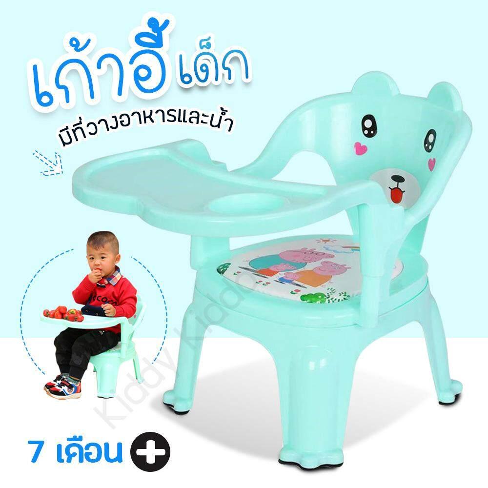 Kiddy Kiddo เก้าอี้กินข้าวเด็ก เก้าอี้ เก้าอี้เด็ก เก้าอี้นั่งเล่น ลายหมู เก้าอี้หัดนั่ง เก้าอี้ทานข้าวเด็ก เก้าอี้นั่งเด็กมีถาดทานอาหาร.
