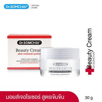 Dr.Somchai Beauty Cream 30 g.  ดร.สมชาย ครีมบำรุงผิวหน้า เพื่อคืนความอ่อนเยาว์ให้ผิว