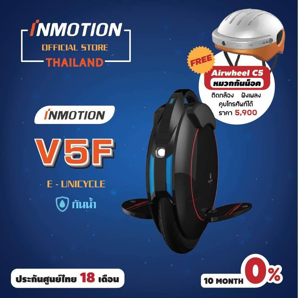 Inmotion V5f Electric Unicycle สกู๊ตเตอร์ไฟฟ้าล้อเดียว จักรยานไฟฟ้าล้อเดียว เฟี้ยวฟ้าว อิสระแห่งการโลดแล่นอย่างแท้จริง ( แถมฟรี หมวกกันน๊อคอัจฉริยะ 1 ใบ มูลค่า 5900 บาท ) By Inmotion Thailand Official Store.