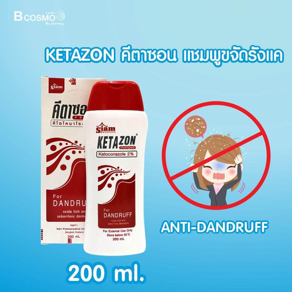 Ketazon คีตาซอน แชมพูขจัดรังแค 200 Ml. / Bcosmo The Pharmacy.