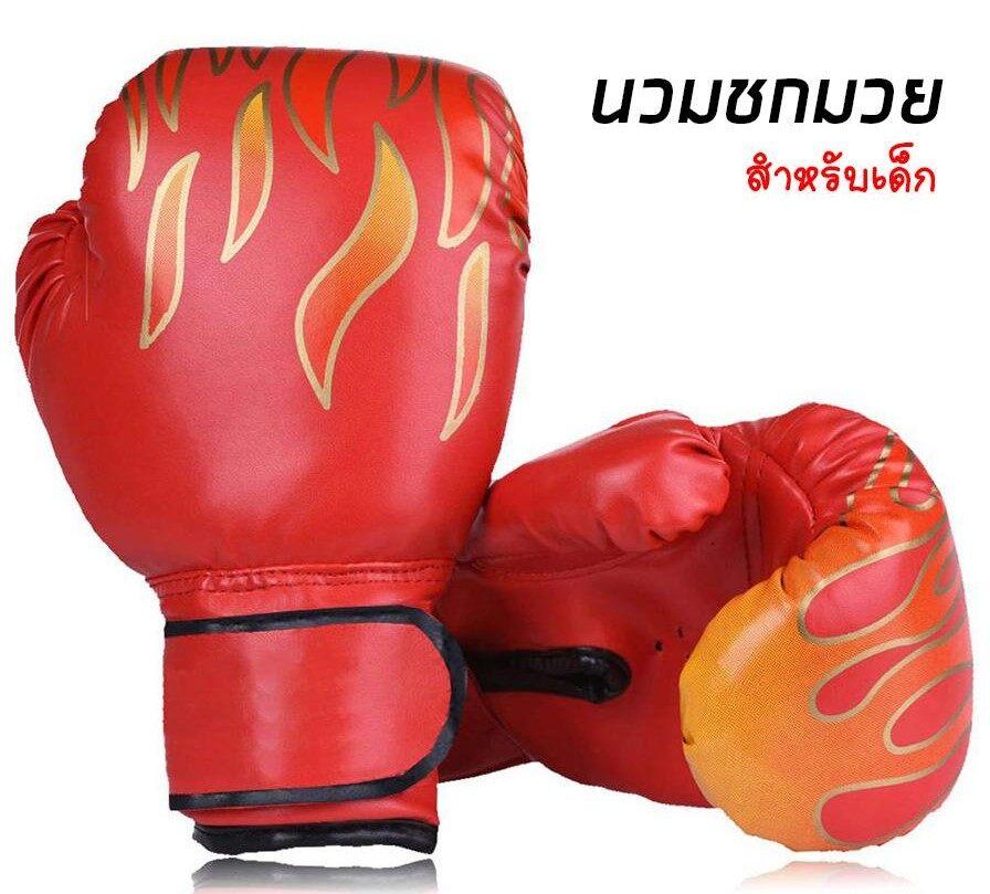 นวม นวมชกมวย ถุงมือชกมวย อุปกรณ์สำหรับชกมวย สำหรับเด็ก 1 คู่ Mma ถุงมือมวย Kids Children Boxing Gloves Xlamp.