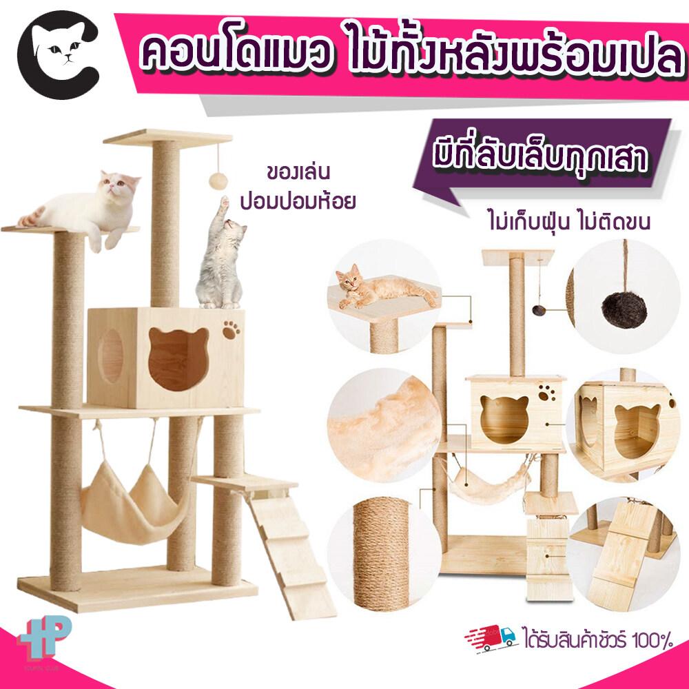 [[ราคาถูกที่สุด]] คอนโดแมว ไม้ทั้งหลัง สูง135cm พร้อมเปล ที่ลับเล็บแมว เสาลับเล็บแมวได้ จากไทย Y103