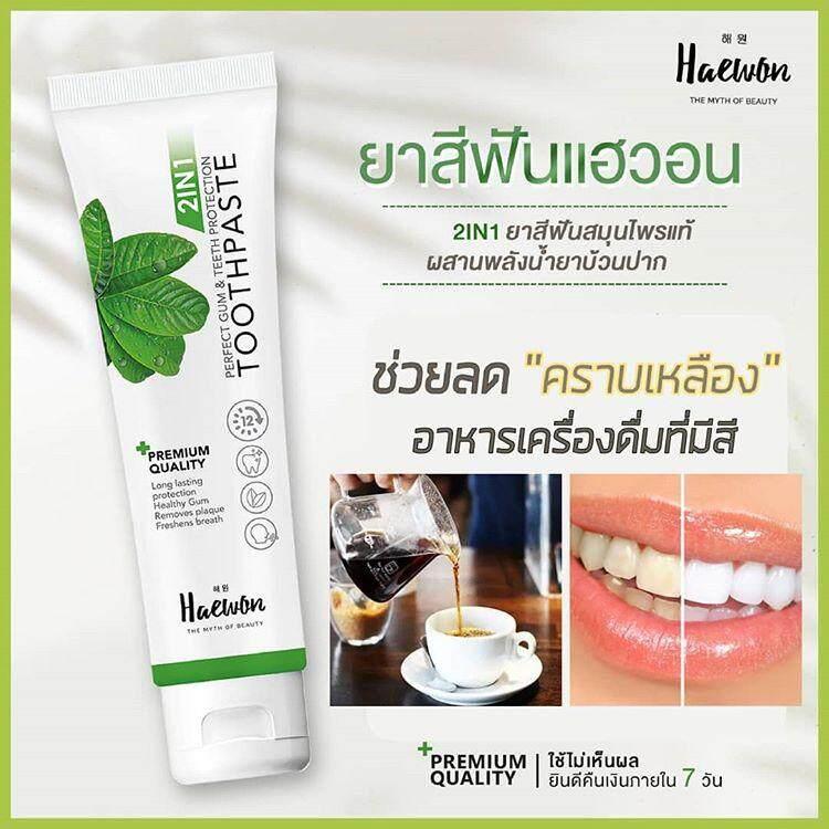 (ของแท้/ส่งฟรี) ยาสีฟันแฮวอน 2in1 ผสานพลังน้ำยาบ้วนปาก Haewon Toothpaste Perfect Gum & Teeth Protection.