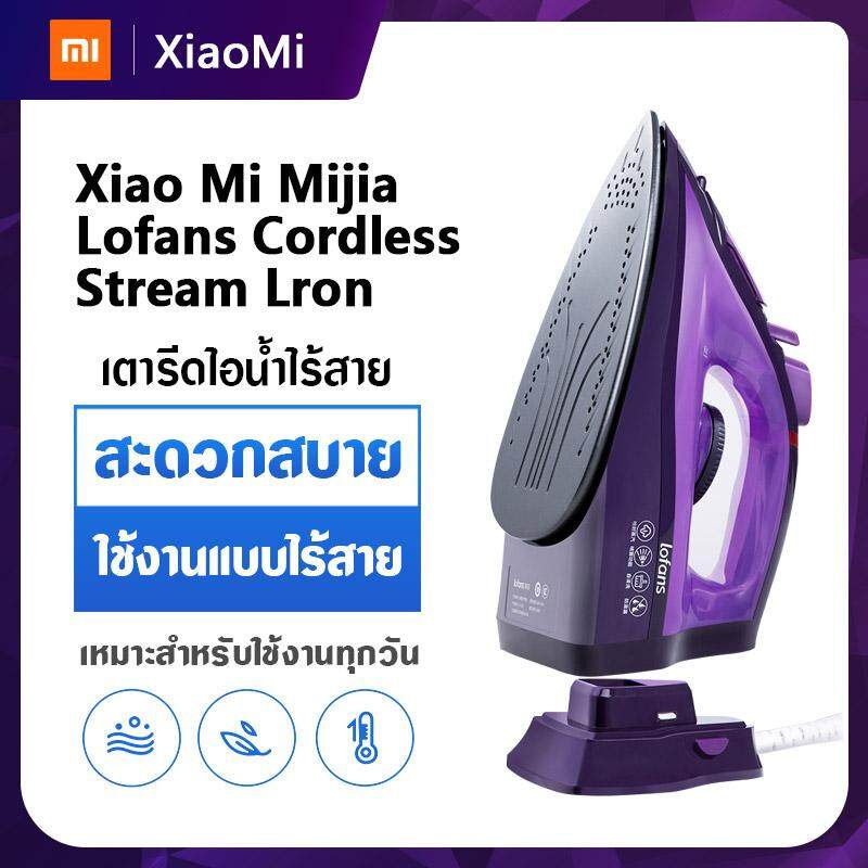 Xiaomi Lofans Electric Cordless steam iron 2000W เตารีดไอน้ำพลังงานสูง Three-speed steam adjustment