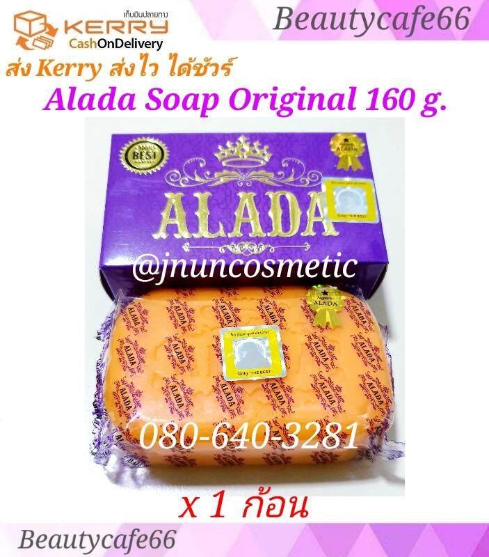 Alada Soap Original 160 G. Natural 100% สบู่อาลาดา สบู่รักษาสิว ฝ้า กระ สบู่แครอท ใช้ได้ทั้งผิวหน้า และผิวกาย ปรับผิวขาวกระจ่างใส.