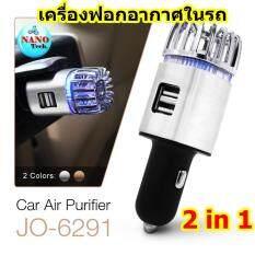 เครื่องฟอกอากาศในรถ JO-6291 กำจัดกลิ่น เชื้อโรค ควันบุหรี่ ฝุ่นละออง พร้อมช่องเสียบ USB 2ช่อง เทคโนโลยีจาก USA - 2 in 1 สีเงิน