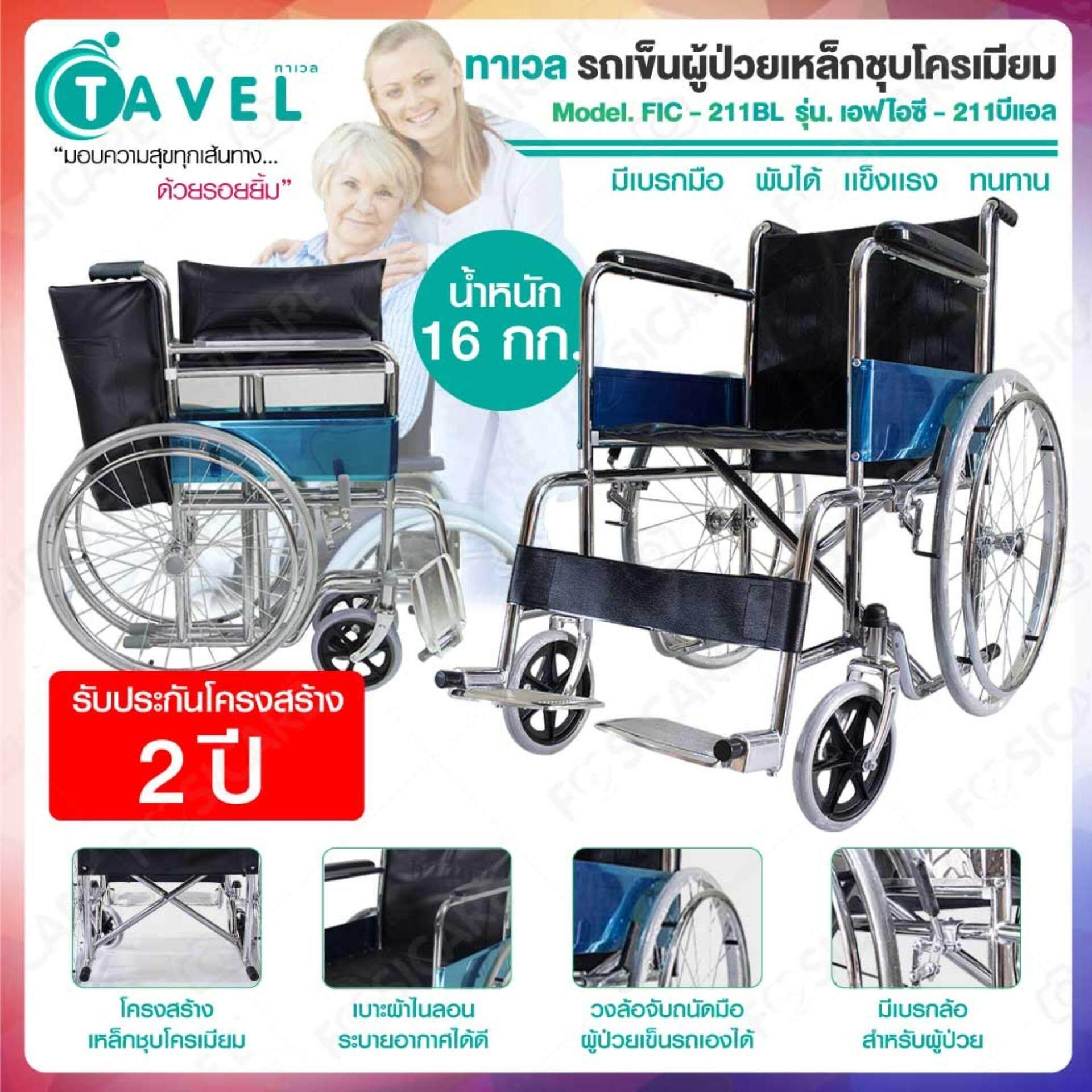 Pantip รีวิว ขอแนะนำ ซื้อ TAVEL ทาเวล รุ่น FIC-211BL  รถเข็นผู้ป่วยเหล็กชุบโครเมียม