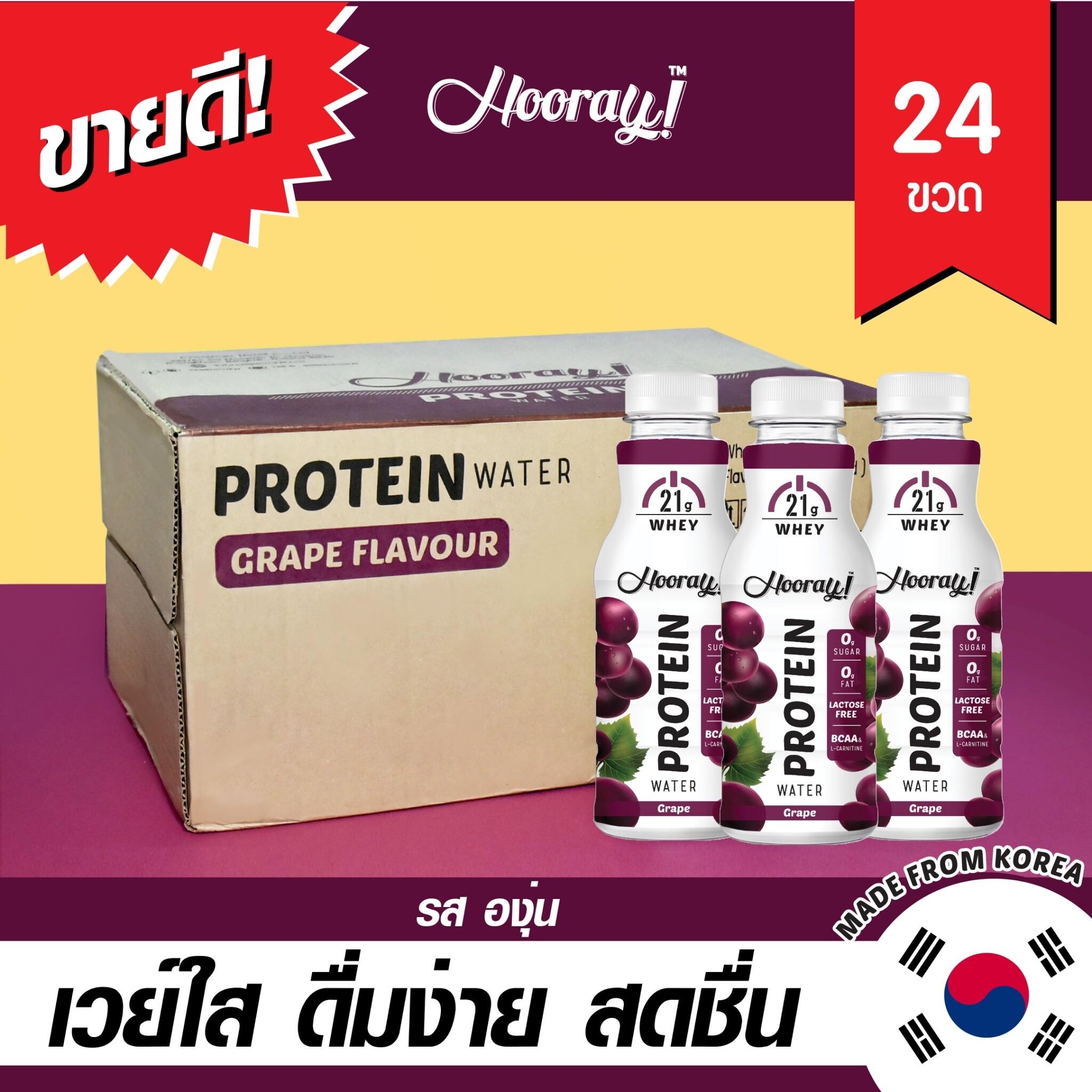 Hooray! Whey Protein Isolate เวย์โปรตีน เวย์ใส พร้อมดื่ม ไม่ต้องชง นำเข้าจากเกาหลี กลิ่นองุ่น 24 ขวด