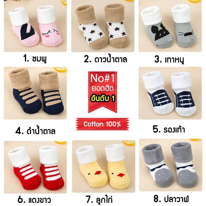 ถุงเท้าเด็ก พับข้อเท้า สำหรับเด็ก 0-1 ปี By Kinderholics.