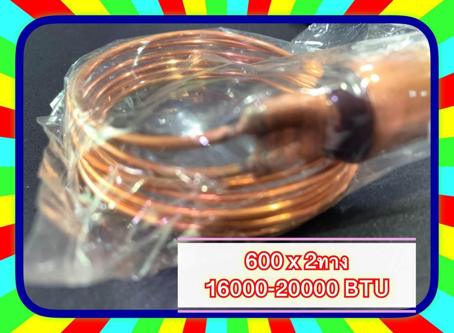 แคปทิ้ว ทองแดง เบอร์ 600 X 2 ทาง Capillary Tube เหมาะกับแอร์ขนาด 16000-20000 Btu.