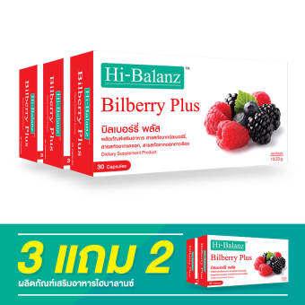 ไฮบาลานซ์ สารสกัดจากบิลเบอร์รี่ / Hi-Balanz Bilberry Plus / บำรุงสายตา เพิ่มประสิทธิภาพการมองเห็นในที่มืด / ซื้อ 3 แถม 2