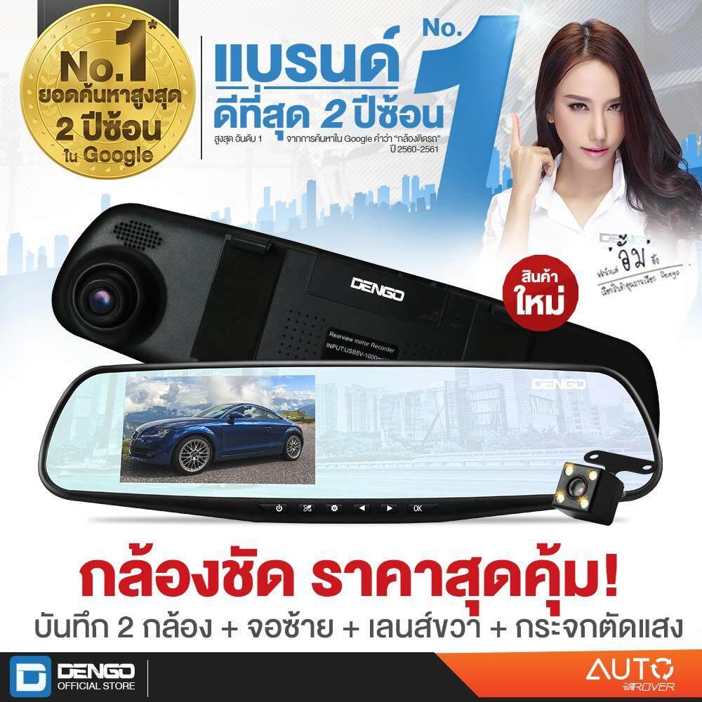 DENGO Auto Rover กล้องติดรถยนต์2กล้องระดับเทพ ถูกกว่า คุ้มกว่า ทำมาเพื่อคนไทย+จอด้านซ้าย+เลนส์กล้องขวา+กระจกตัดแสง+FHD1080P+ชัดเห็นทะเบียน