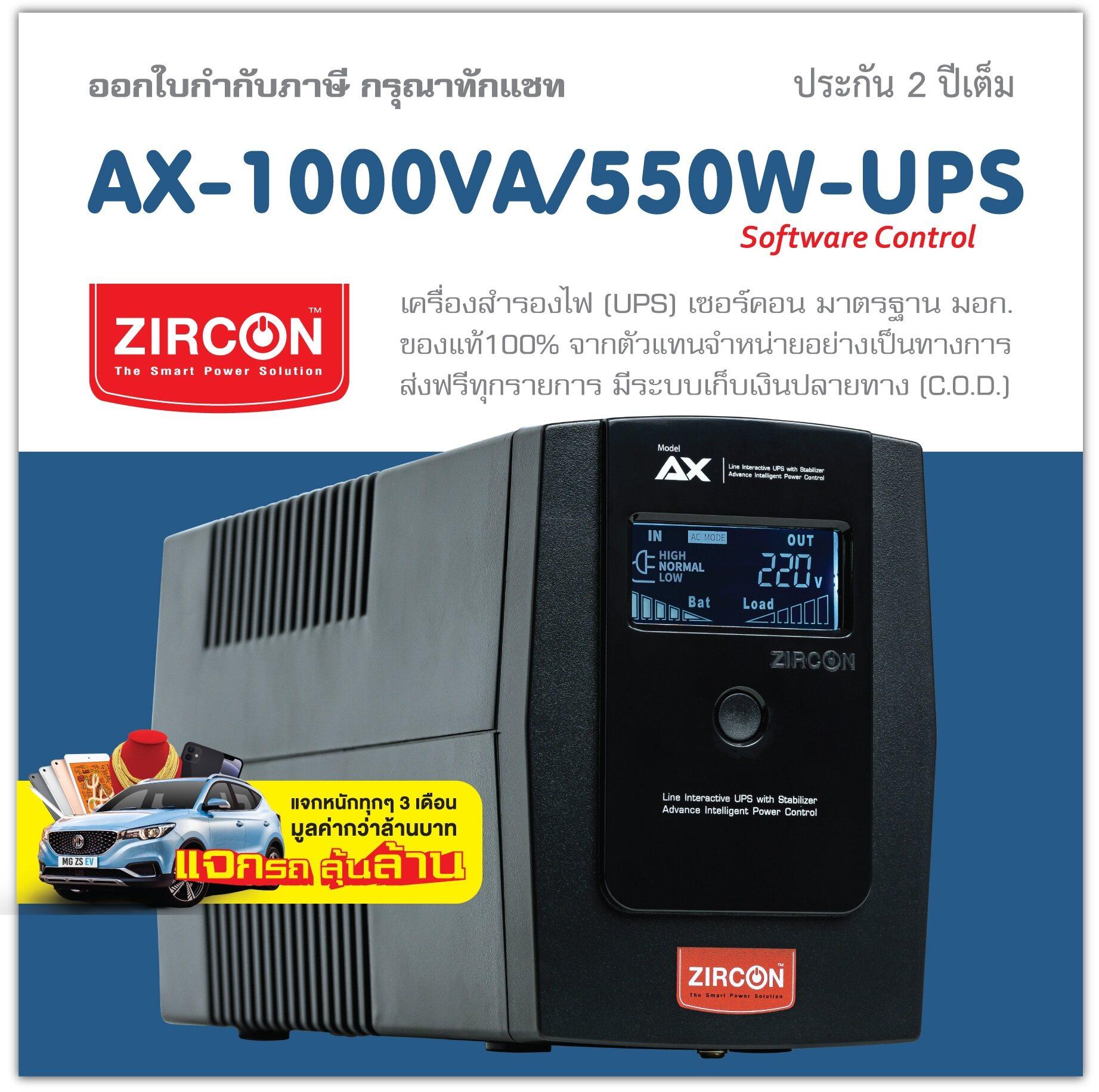 ช็อคราคาจำนวนจำกัด! Ax-1000va/550w Ups Zircon ราคาสุดพิเศษ มีหน้าจอดิจิทัล ประกัน 2 ปี [zirconแจกรถลุ้นล้าน].