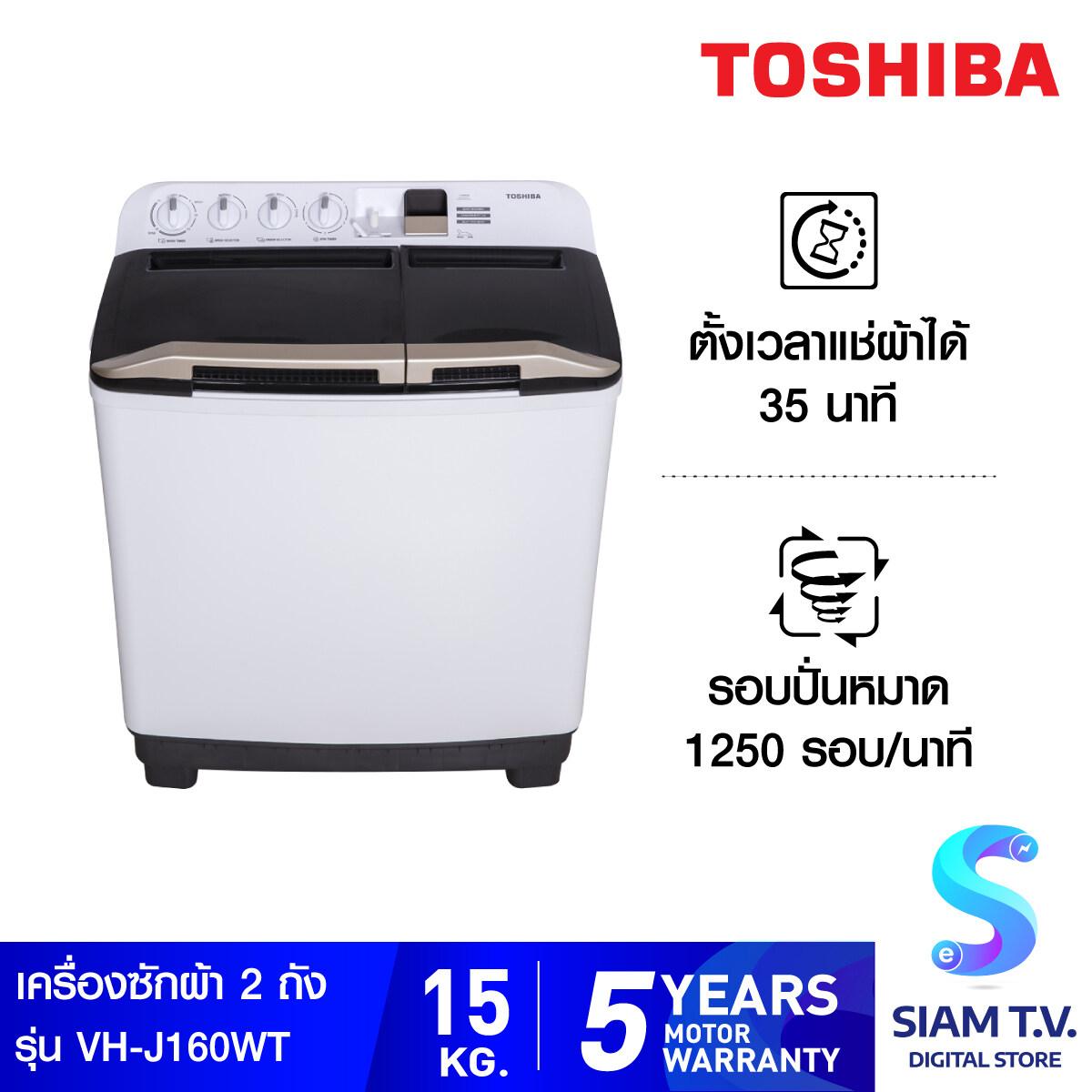 Toshiba เครื่องซักผ้า 2 ถัง ขนาด 15 กก. VH-J160WT สีขาว โดย สยามทีวี by Siam T.V.