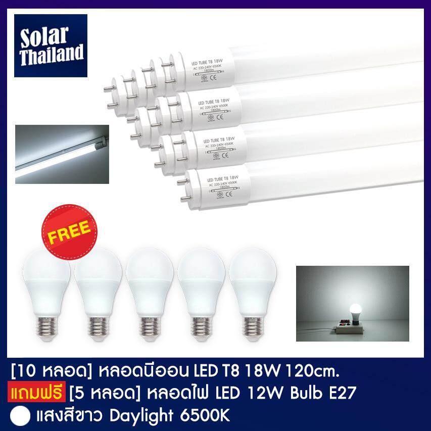 [t8 18w 10 หลอด แถม 12w 5 หลอด] หลอดนีออน Led T8 18w 120cm แสงสีขาว Daylight 6500k แถมฟรี Led Bulb E27 12w แสงสีขาว Daylight.