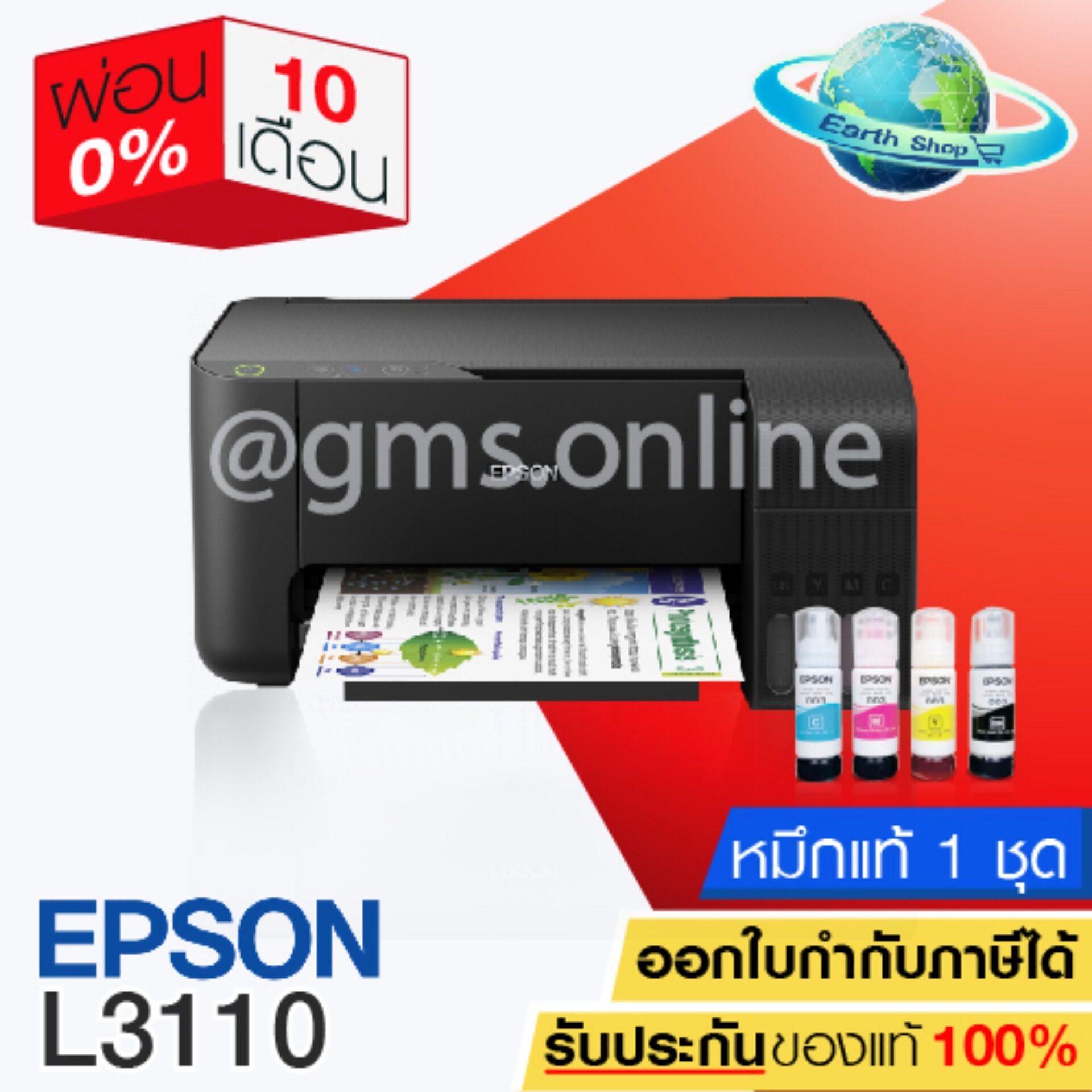 [ผ่อน 0% นาน 10 เดือน]epson L3110 Ecotank All-In-One Ink Tank Printer (เครื่องปรินท์ พร้อมหมึกแท้จากepson สีละ1ขวด) Earth Shop.