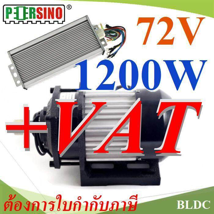 มอเตอร์บลัสเลส DC 72V 1200W พร้อมกล่องคอนโทรล BLDC Motor รุ่น BLDC-1200W-72V