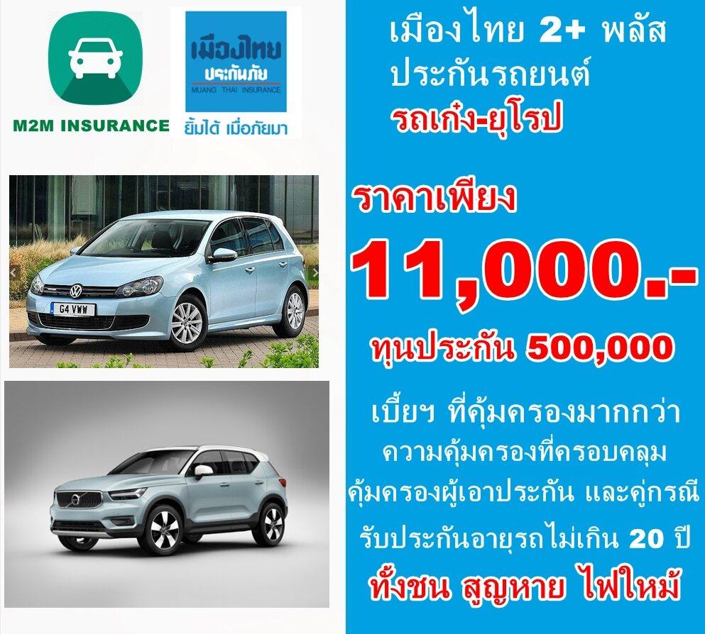 ประกันภัย ประกันภัยรถยนต์ เมืองไทยประเภท 2+ พลัส (รถเก๋ง ยุโรป) ทุนประกัน 500,000 เบี้ยถูก คุ้มครองจริง 1 ปี