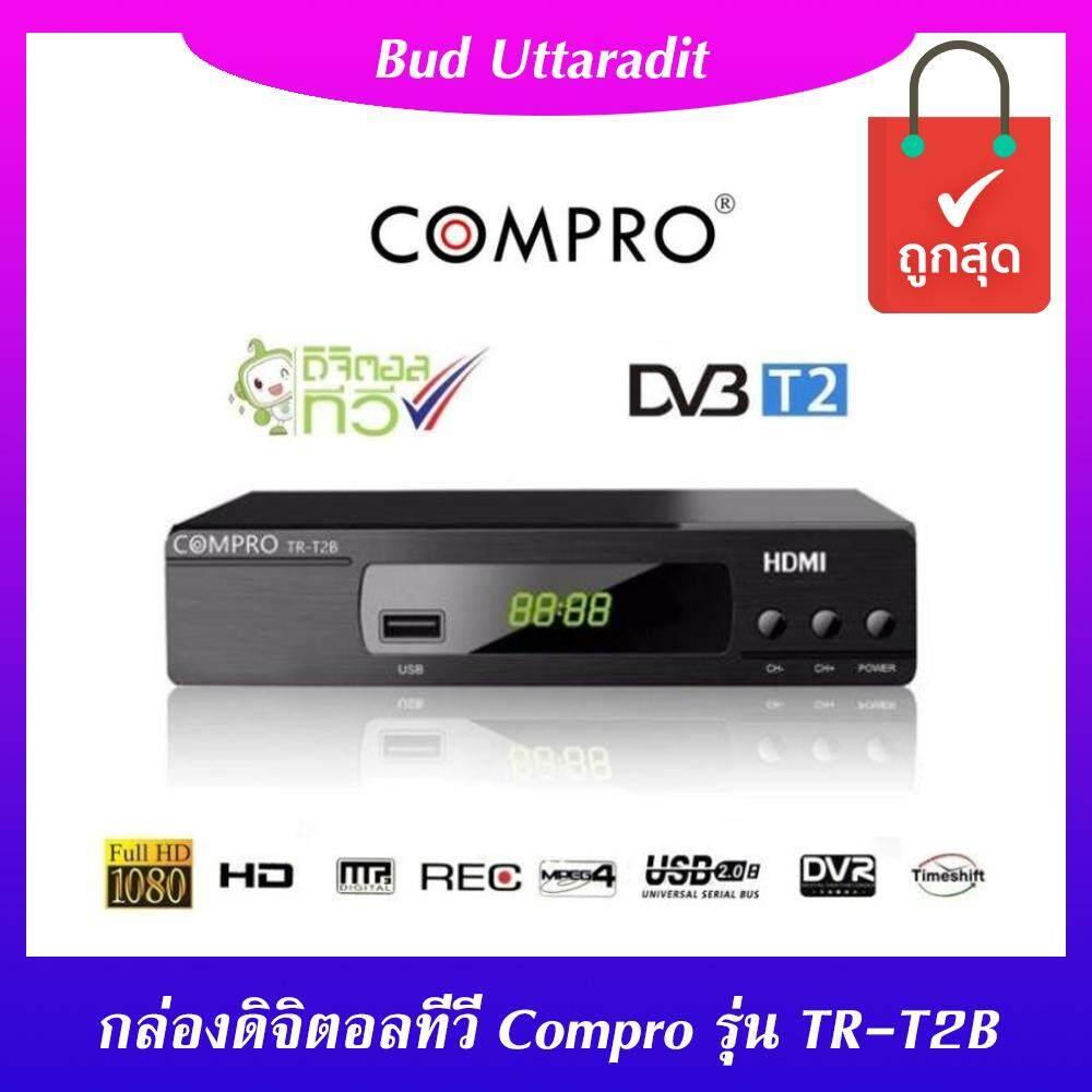 Compro Tr-T2b กล่องรับสัญญาณดิจิตอลทีวี Fullhd1080 แถมฟรี! สาย Hdmi.