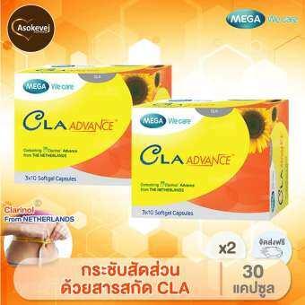 Mega We Care Cla Advance 30 แคปซูล (2กล่อง)-