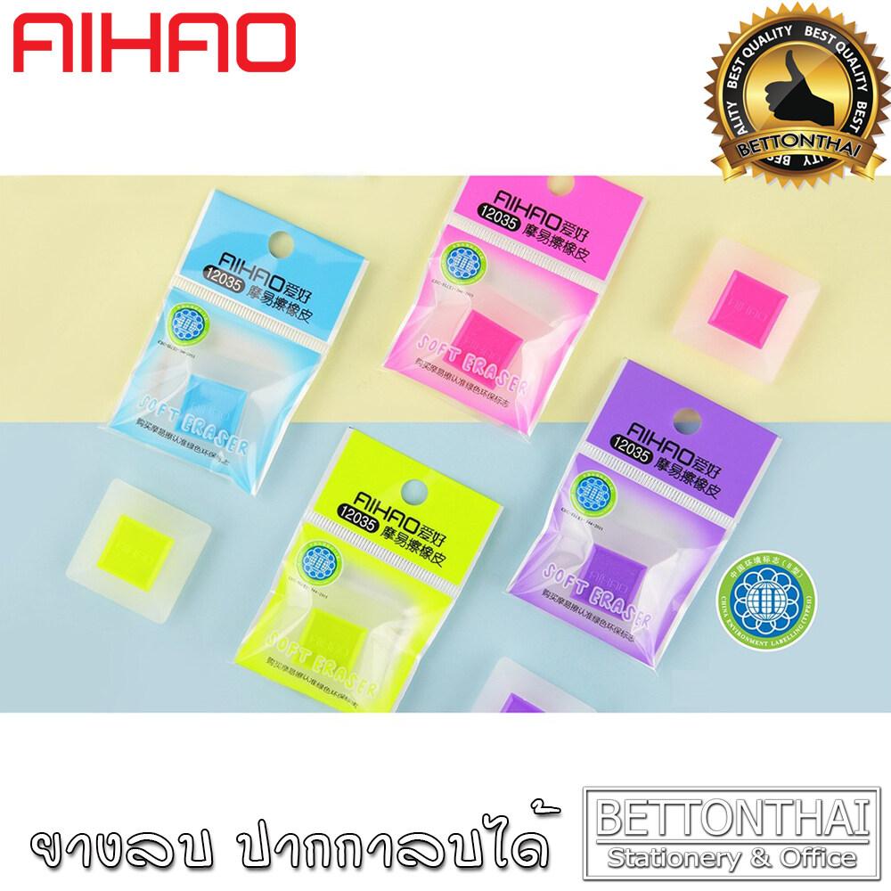 Aihao Soft Eraser ยางลบปากกาลบได้รูปทรงสี่เหลี่ยมวัสดุpvc ยี่ห้อ Aihao 12035 ***คละสี 1 ชิ้น*** ยางลบปากกาลบได้ ยางลบนักเรียน อุปกรณ์การเรียน School.