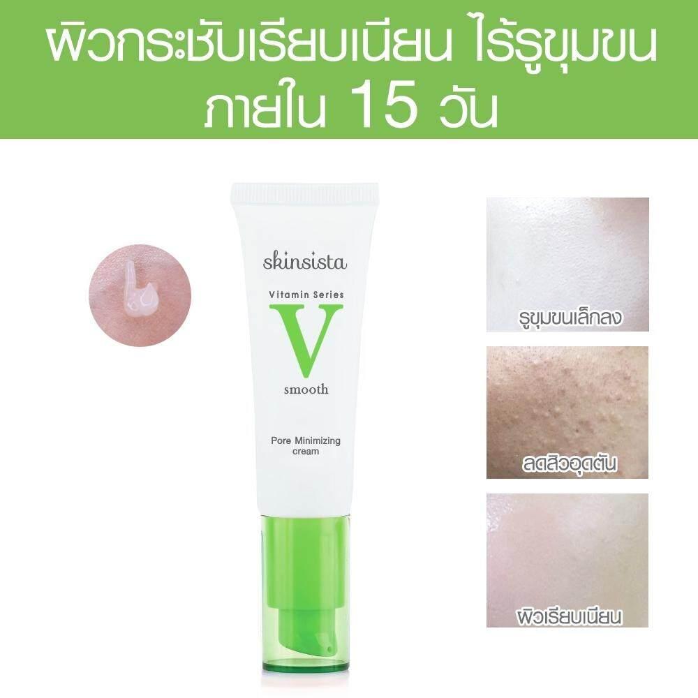 วิตามินครีม สูตรกระชับรูขุมขน ลดสิวอุดตัน - Skinsista V Pore Minimizing Facial Cream 30 ml