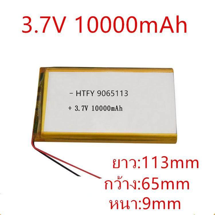 Battery แบตเตอรี่ 3.7v 10000mah 9065113.