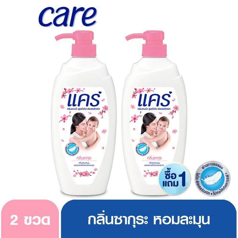 [ซื้อ 1 แถม 1] ครีมอาบน้ำ แคร์ กลิ่นซากุระ 500 มล. ขวดปั๊ม รวม 2 ขวด [buy 1 Get 1 Free] Care Sakura Scent Shower Cream 500 Ml. Pump Total 2 Pcs..