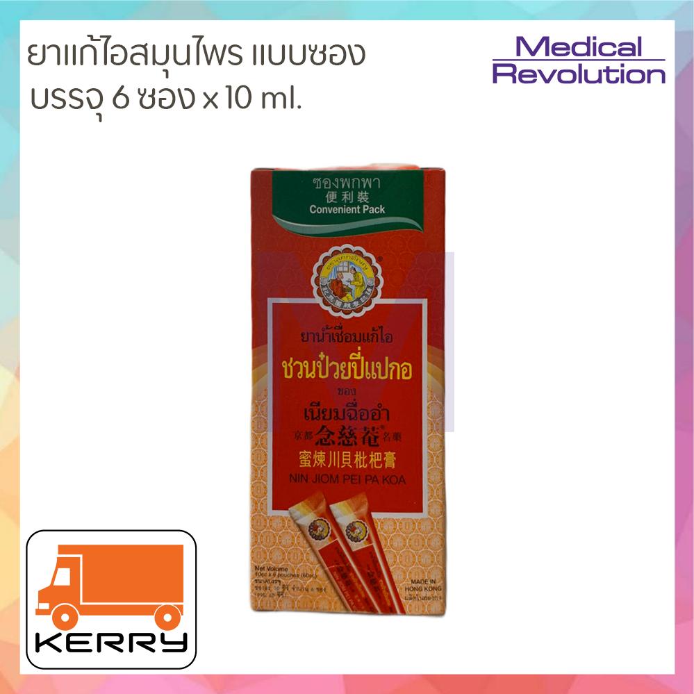 ยาน้ำสมุนไพร แก้ไอ ชวนป๋วยปี่แปกอ แบบซอง ขนาด 10 Ml บรรจุ 6 ซอง จำนวน 1 กล่อง.