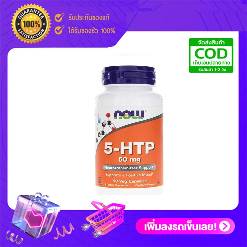 Now Foods 5-HTP 50 mg x 90 แคปซูล 5เอ็ชที่พี 5HTP