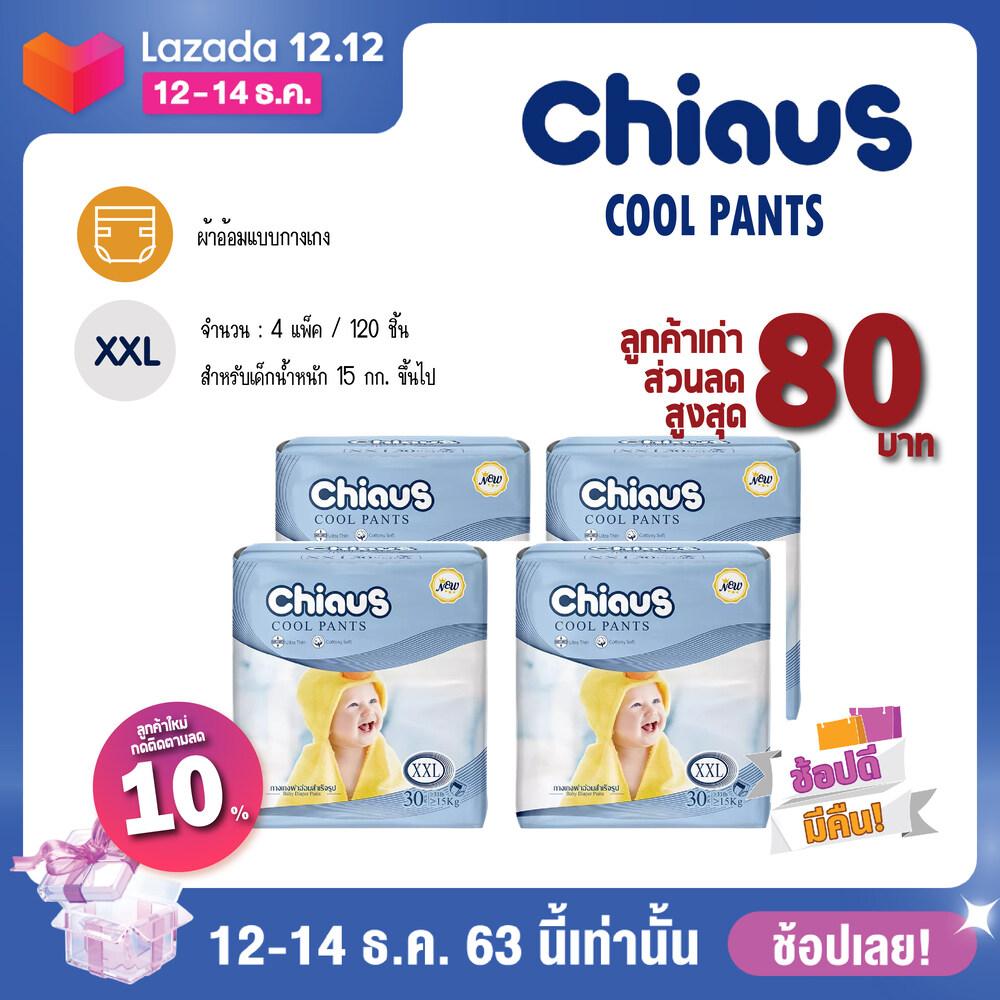 แนะนำ ผ้าอ้อมเด็ก แพมเพิสเด็ก ผ้าอ้อมสำเร็จรูป รุ่นบางพิเศษ Chiaus Cool Pants Baby Diaper ไซต์ M L XLและ XXL เซต 4 แพ็ค