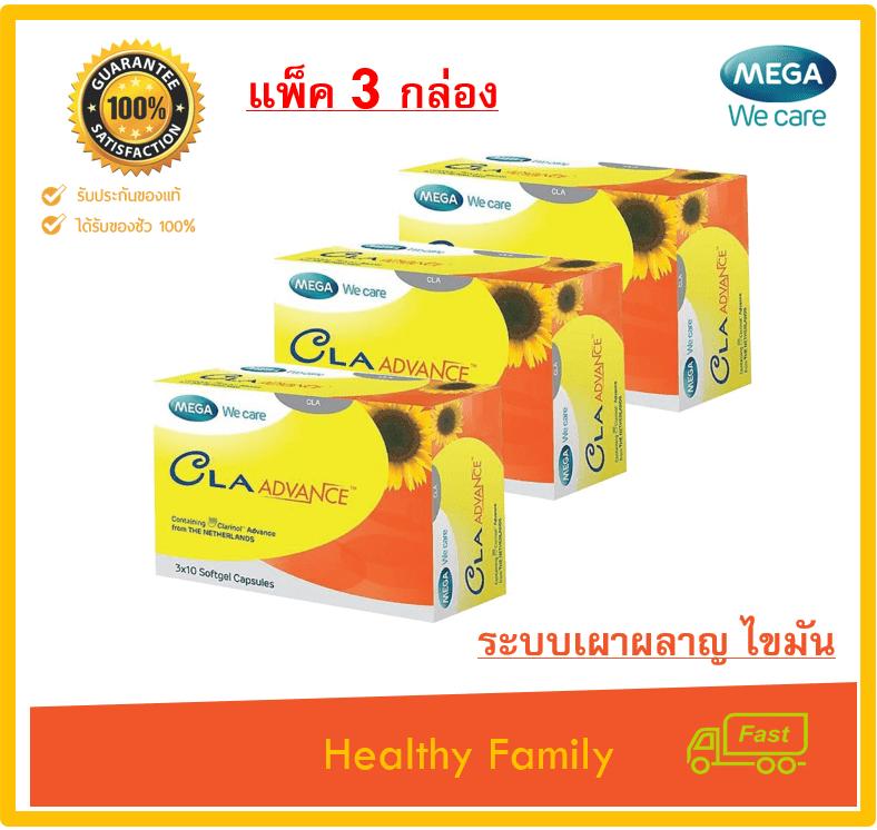 Mega We Care Cla Advance 30 แคปซูล x3 กล่อง ใช้ลดไขมันและส่วนเกินอย่างมีประสิทธิภาพ ช่วยเร่งสลายไขมันส่วนเกิน