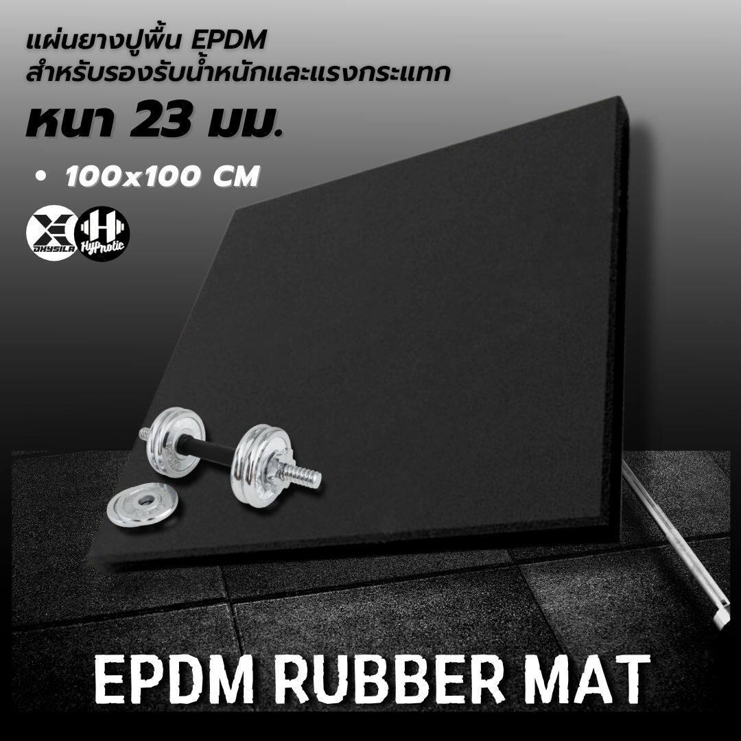(1แผ่น) แผ่นยางปูพื้น ฟิตเนส Epdm Rubber Mat แผ่นยางปูพื้น แผ่นยาง รองรับน้ำหนัก และ แรงกระแทก 100x100xหนา2.3 Em.