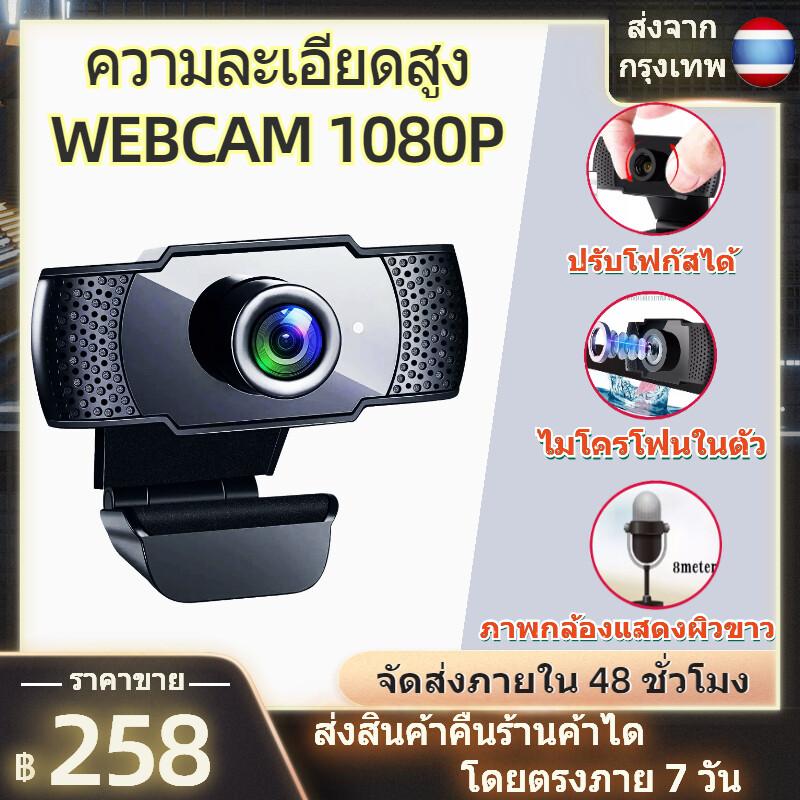 Webcam 1080p กล้องคอมพิวเตอpc กล้องเวปแคม Pc กล้องเว็บแคม กล้องติดคอม Pc กล้องติดคอม กล้องติดกับคอม กล้องโน๊ตบุ๊ค ทำไลฟ์ หลักสูตรออนไลน์ การประชุมทางวิดีโอ การเรียนรู้ออนไลน์.