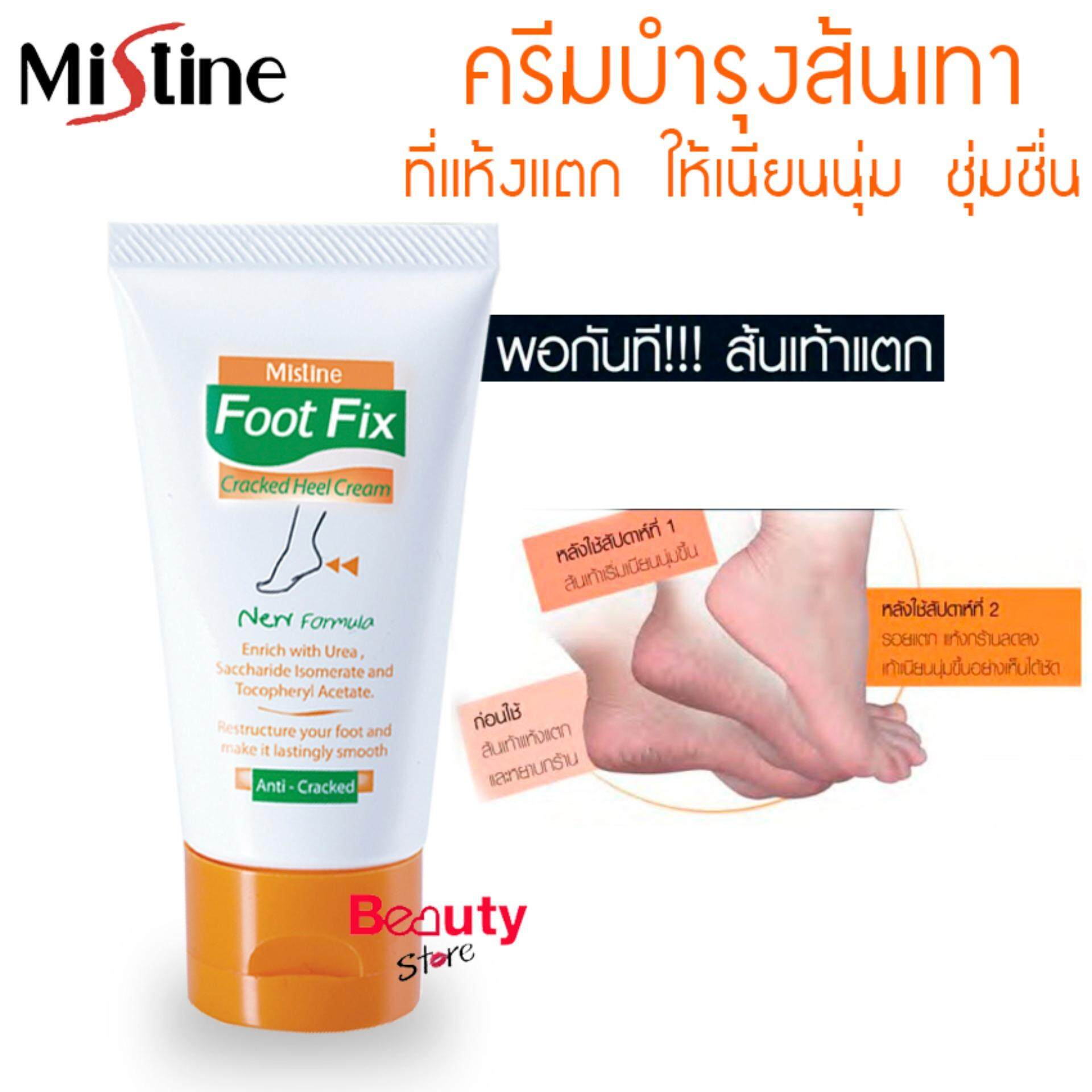 Mistine Foot Fix Cracked Heel Cream 50g. มิสทีน ฟุต ฟิกซ์ ครีมบำรุงส้นเท้าแตก ครีมทาส้นเท้าแตก ครีมป้องกันส้นเท้าแตก By Beauty Store.