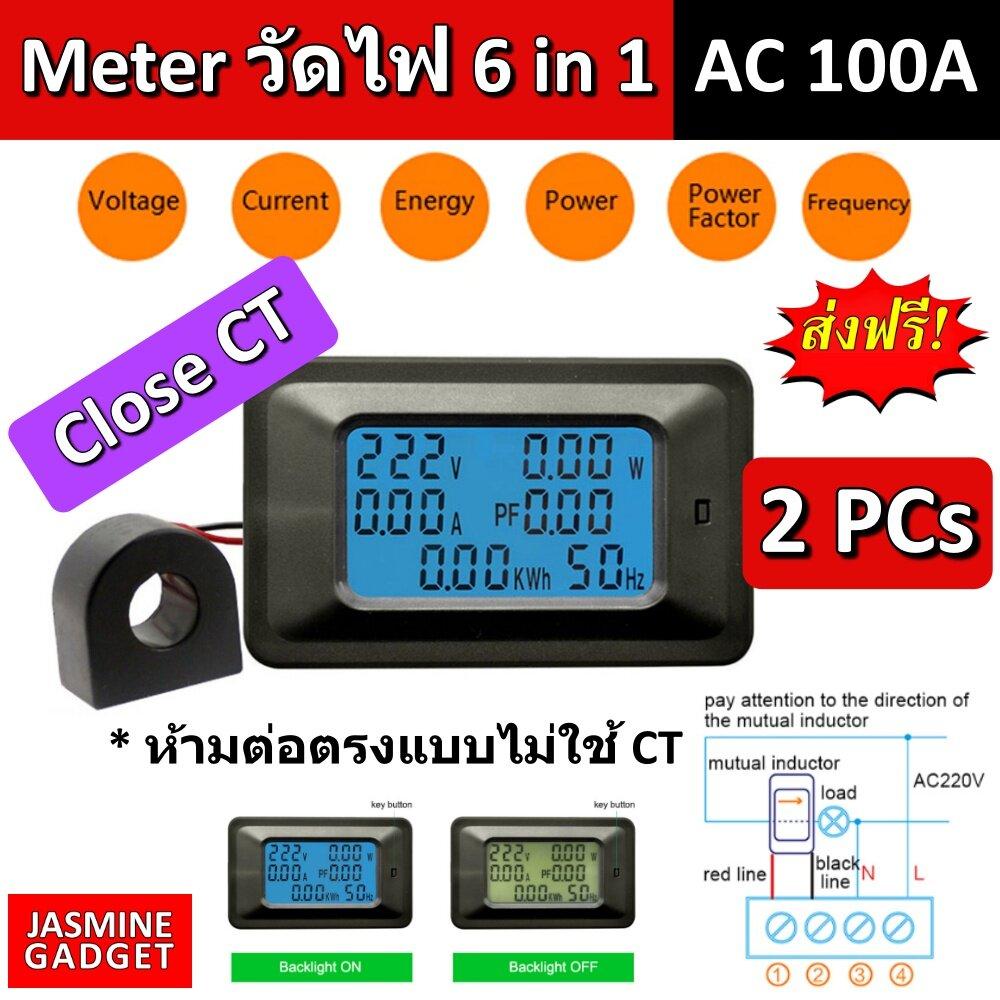 มิเตอร์วัดไฟ 6 in 1 ไฟสลับ AC 100A (110-250V AC) รองรับ 22,000W จอ LCD มีไฟ เปิดปิดได้ แสดง 6 ค่า Real time Voltage (V), Current (A), Power (Watt), Energy(KWh), PowerFactor (PF), Frequency (Hz) for BTC ETH Miner และผู้ใช้งานทั่วไป [มีประกันไทย]