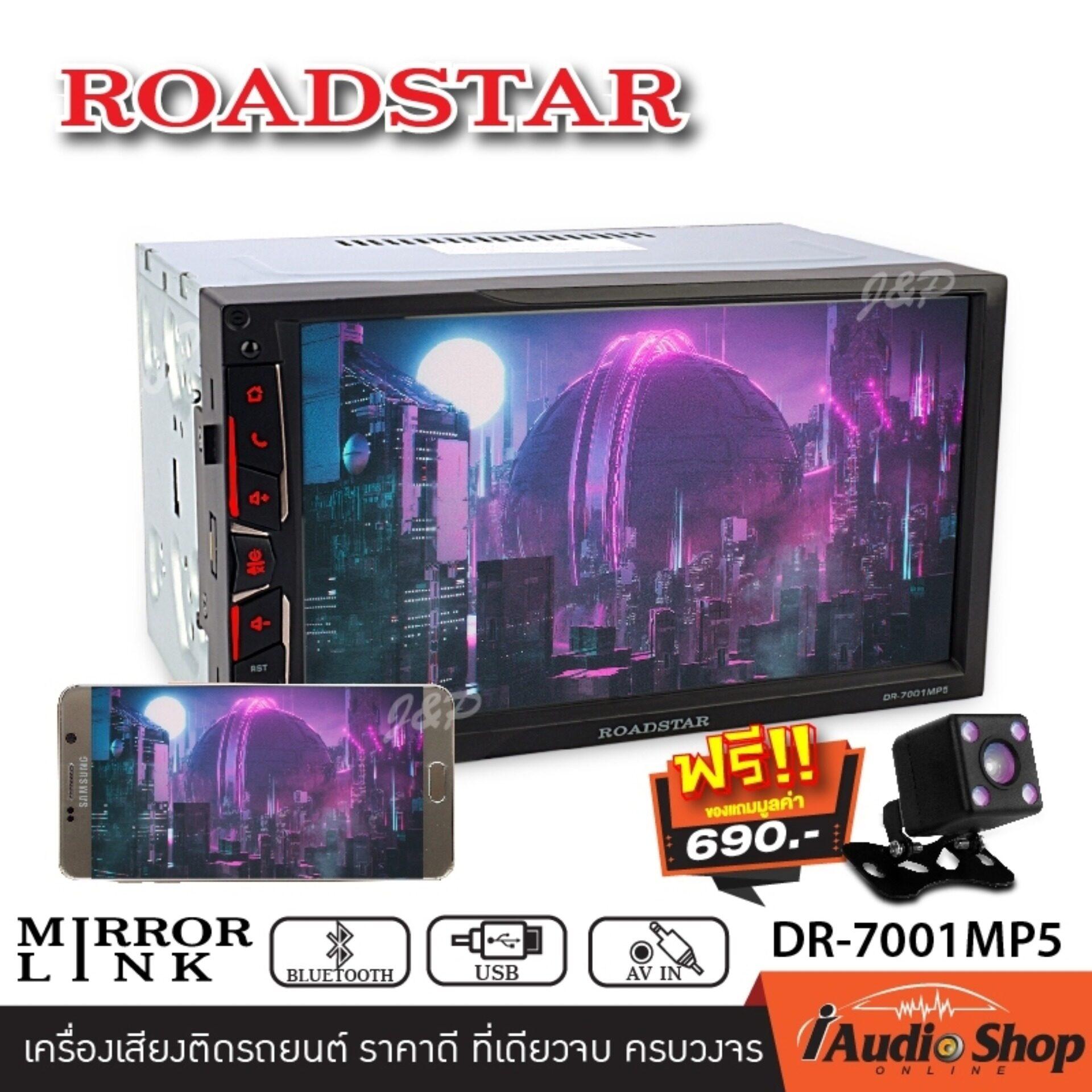 แถมฟรี กล้องมองหลัง เครื่องเสียงรถ วิทยุติดรถยนต์ Roadstar Dr-7001mp5 (mirrorlink รองรับ Androidสูงสุด 9.0) แบบไม่ใช้แผ่น 2din ขนาด7นิ้ว.