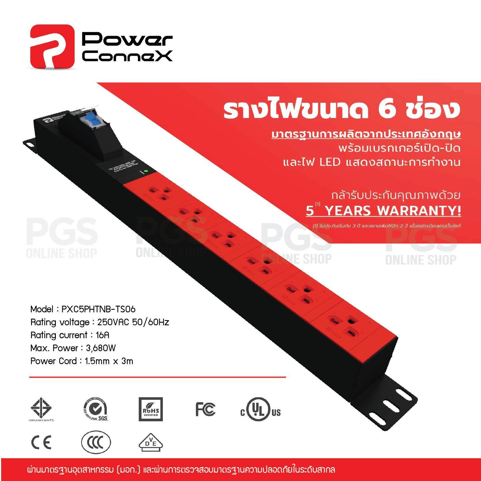 PowerConneX ปลั๊กไฟ (PXC5PHTNB-TS06) ขนาด 6 ช่อง พร้อม Breaker เปิด-ปิด มีระบบป้องกันกระแสไฟเกินและไฟกระชาก