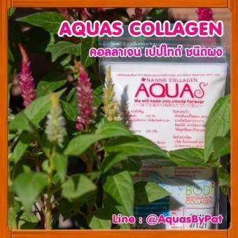 (1 ซอง) Nanno Collagen Aqua S (AquaS) นันโนะ คอลลาเจน อควาเอส 100 กรัม