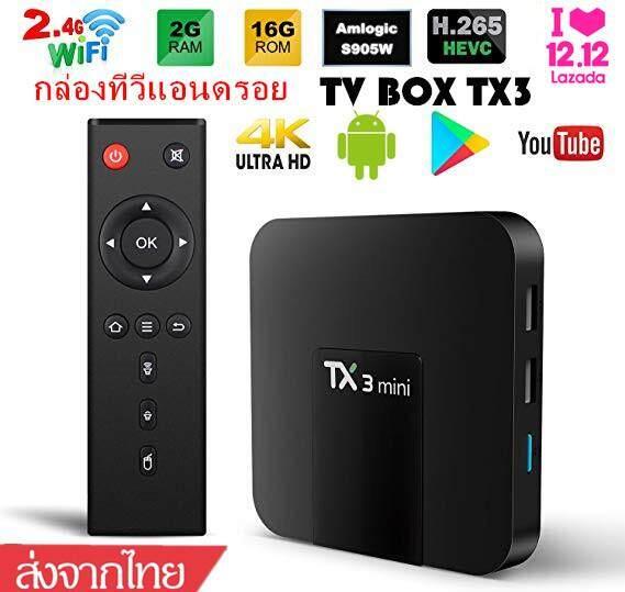 ส่งฟรี TV BOX Android box Tx3 mini  กล่องทีวีแอนดรอย  SMART TV  MINI BOX ANDROID BOX  Free SHIPPING