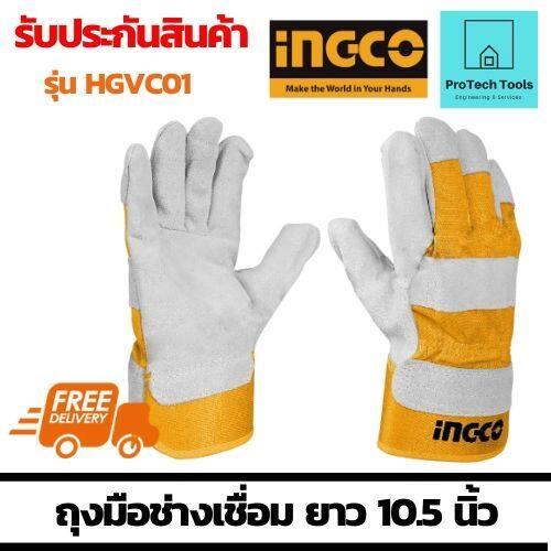 ถุงมือหนังเชื่อมอาร์กอน ถุงมือหนังงานเชื่อม ถุงมือหนังกันความร้อน ถุงมือเชื่อมเหล็ก แบรนด์ INGCO ถุงมือหนังวัว ยาว 10.5 นิ้ว รุ่น HGVC01 ( Leather Gloves ) สำหรับช่างเชื่อม จัดส่งฟรี รับประกันสินค้า