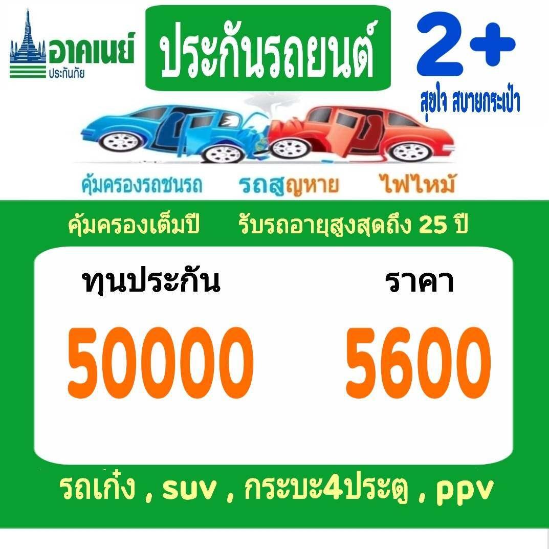 ประกันรถยนต์ชั้น2+ ประกันรถยนต์ประเภท2+ ต่อประกันรถยนต์ insurance บริษัทอาคเนย์ประกันภัย ทุน 50,000 ราคา 5600 รับรถเก๋ง suv รถกระบะ4ประตู ppv