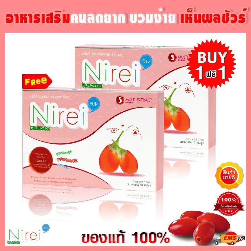 Nirei นิเรอิ สารสกัดโกจิเบอร์รี่ สลัดไขมันเลว 1 แถม! 1 (20 แคปซูล) By 4ever Healthy.