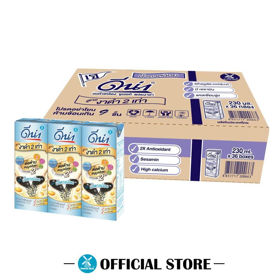 ขายยกลัง Dna นมถั่วเหลืองดีน่า งาดำ 2 เท่า น้ำตาลน้อย 230 มล. (36 กล่อง/ลัง) By Lazada Retail Dutch Mill.