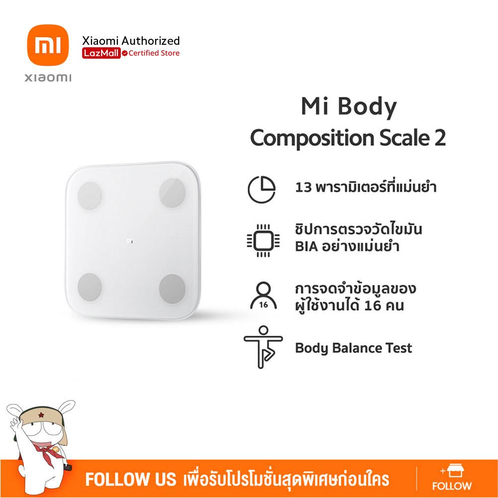 Xiaomi Mi Body Composition Scale 2 เครื่องชั่งน้ำหนัก รุ่น 2 | รับประกัน 1 ปี.