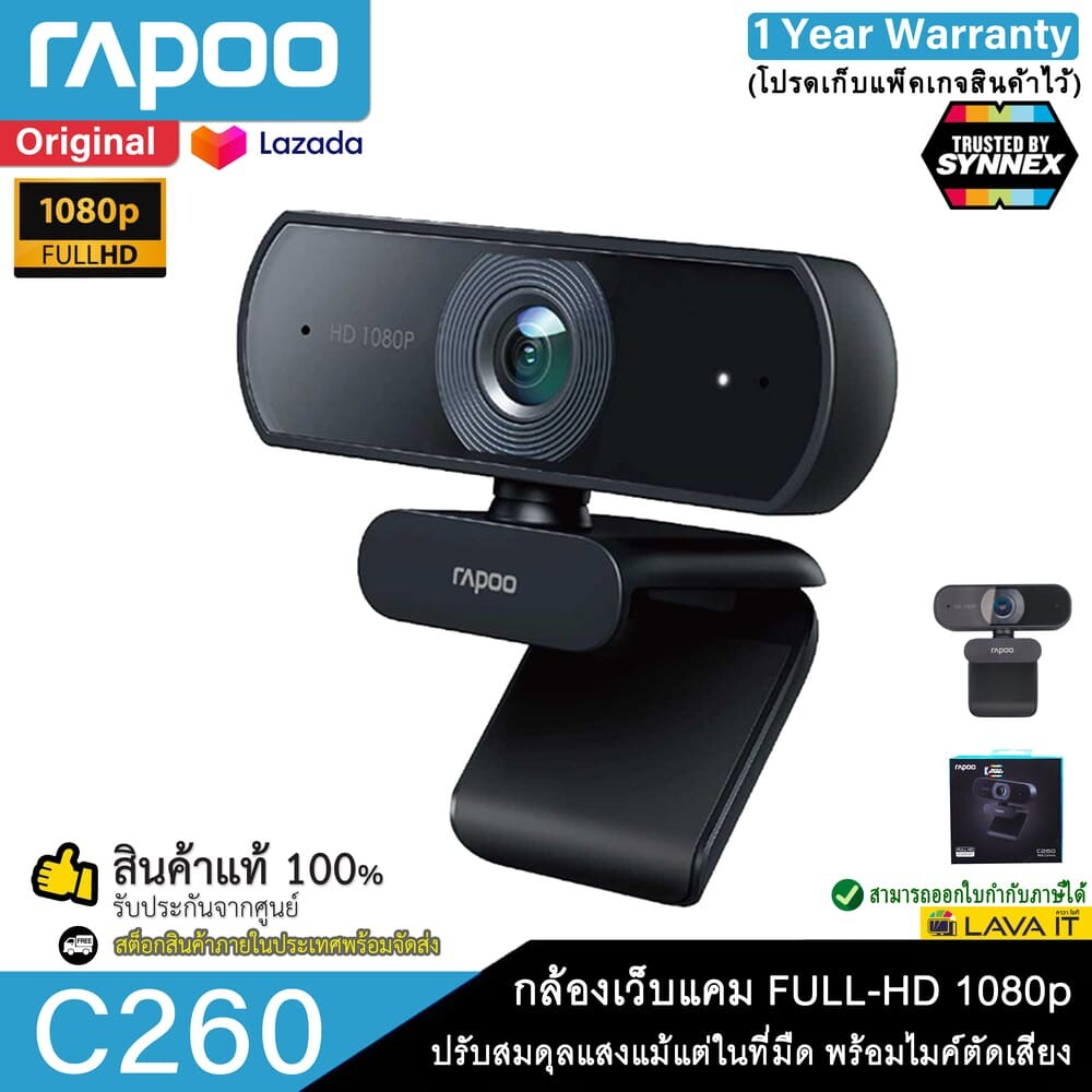 Rapoo C260 Full-Hd 1080p Webcam กล้องเว็บแคม ระบบ 1080p ปรับสมดุลแสงแม้แต่ในที่มืด พร้อมไมค์ตัดเสียงรบกวน✔รับประกัน 1 ปี.